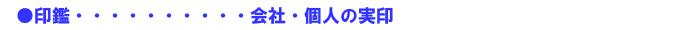 ●印鑑・会社・個人の実印