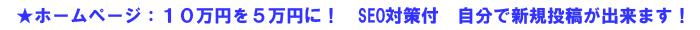 ★ホームページ:10万円を5万円に! SEO対策付 自分で新規投稿が出来ます!