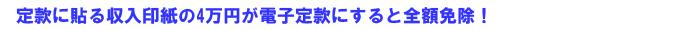 定款に貼る収入印紙の4万円が電子定款にすると全額免除!