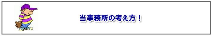 当事務所の考え方!.jpg