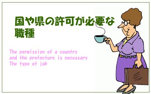 国や県の許認が必要な職種
