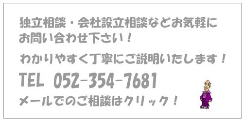独立相談や会社設立の相談はお気軽に!電話番号・メールフォームの入り口